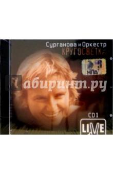 """CD. Сурганова и оркестр """"Кругосветка"""" Часть 1"""