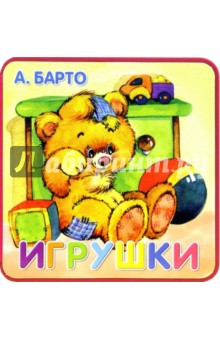 Книжки-пышки/Игрушки