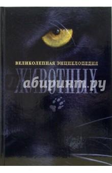 Великолепная энциклопедия животных. 6-е издание, обновленное