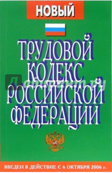 Трудовой кодекс РФ. С изменениями и дополнениями от 30 июня 2006 г. Введены в действие с  06.10.06