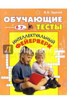 Эдигей Валерий Обучающие тесты для детей 6-7 лет.