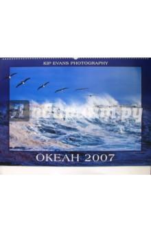 Календарь: Океан 2007 год