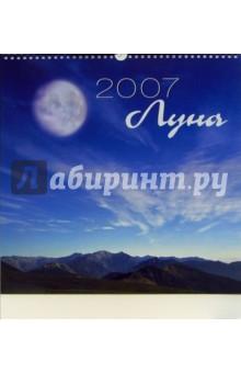 Календарь: Луна 2007 год
