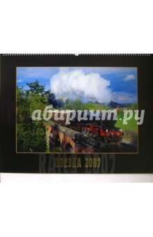 Календарь: Поезда 2007 год