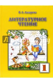 Лазарева Валерия Алексеевна Литературное чтение. Учебник для 1-го класса