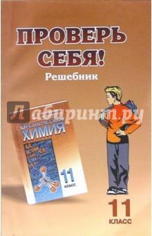 """Кондратьев В.И. Проверь себя: решебник к учебнику """"Химия-11"""""""