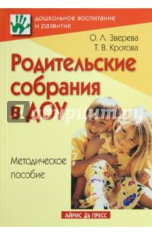Родительские собрания в ДОУ. Методическое пособие