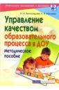 Управление качеством образовательного процесса в ДОУ: Методическое пособие