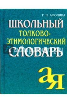 Школьный толково-этимологический словарь