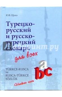 Турецко-русский и русско-турецкий словарь для всех
