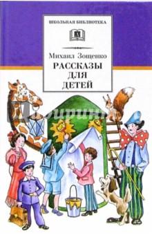 Рассказы для детейПроизведения школьной программы<br>В книгу входят смешные и поучительные рассказы о детях и животных.<br>Для среднего школьного возраста.<br>