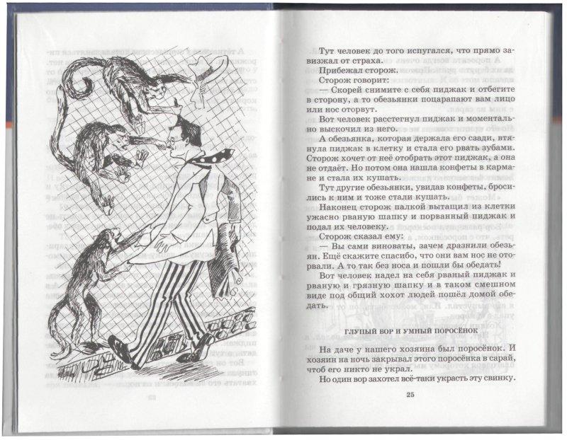 Первая иллюстрация к книге рассказы