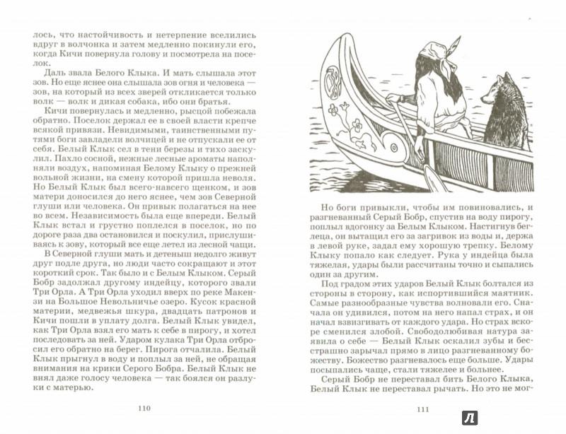 Иллюстрация 1 из 20 для Белое безмолвие: Повесть, рассказы - Джек Лондон | Лабиринт - книги. Источник: Лабиринт