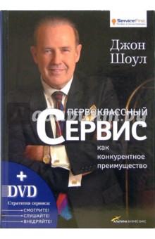 Первоклассный сервис как конкурентное преимущество (+ DVD)