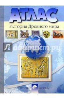 Атлас. История Древнего мира. 5 класс (новая разработка)