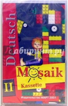 Немецкий язык. Мозаика 2 класс (аудио-кассета)