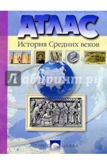 Атлас. История Средних веков. 6 класс (новая разработка)