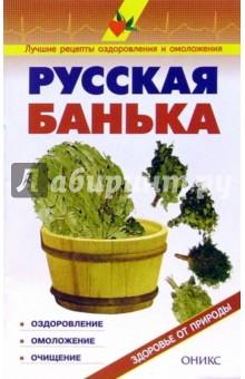 Русская банька: Справочник