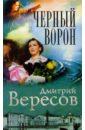 Вересов Дмитрий Черный Ворон