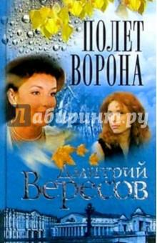 Вересов Дмитрий Полет Ворона (Полная версия). Книга вторая: Роман