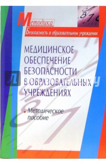 Медицинское обеспечение безопасности в образовательных учреждениях: методическое пособие