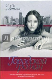 Дремова Ольга Городской роман