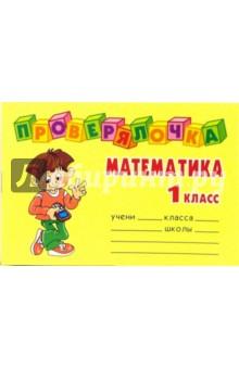 Проверялочка: Математика 1 класс