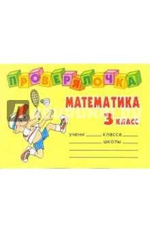 Проверялочка. Математика. 3 класс
