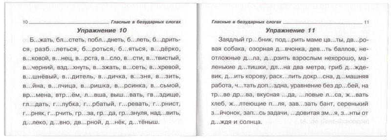 Иллюстрация 1 из 3 для Русский язык 2 класс - Ольга Ушакова | Лабиринт - книги. Источник: Лабиринт