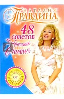 Правдина Наталия Борисовна 48 советов по обретению счастья