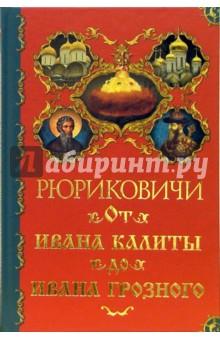 Торопцев Александр Петрович Рюриковичи. От Ивана Калиты до Ивана Грозного