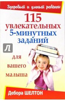 115 увлекательных 5-минутных заданий для вашего малыша