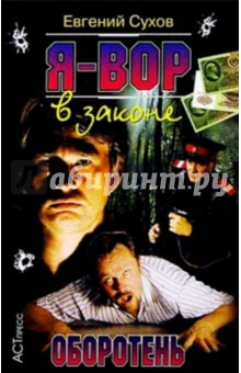 Сухов Евгений Евгеньевич Я-вор в законе: Оборотень