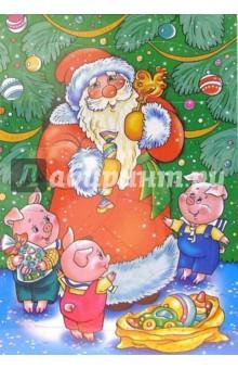 Дед Мороз и три поросенка