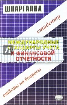Манешина Надежда Международные стандарты учета и финансовой отчетности