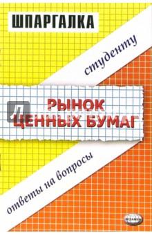 Новикова Надежда Рынок ценных бумаг. Шпаргалка