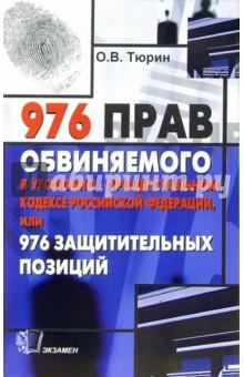 Тюрин Олег 976 прав обвиняемого в Уголовно-процессуальном кодексе Российской Федерации