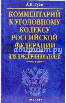 Гуев Алексей Николаевич Комментарий к Уголовному кодексу Российской Федерации для предпринимателей