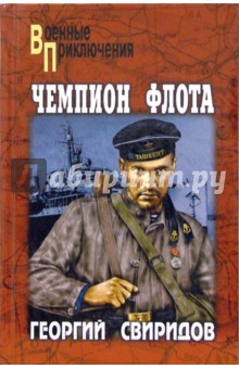 Чемпион флота. Мы еще вернемся в Крым