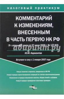 Комментарий к изменениям, внесенным в часть 1 Налогового Кодекса РФ