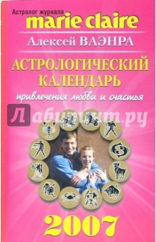 Астрологический календарь привлечения любви и счастья на 2007 год