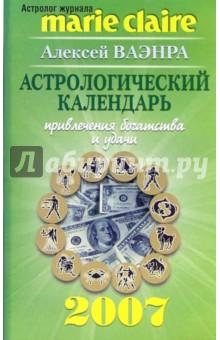 Астрологический календарь привлечения богатства и удачи на 2007 год