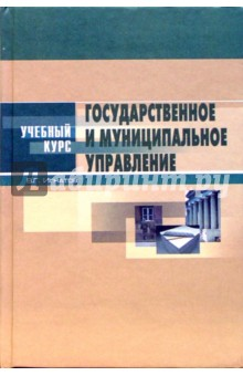 Государственное и муниципальное управление: Введение в специальность. Основы теории и организации