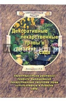 Декоративные лекарственные растения в дизайне сада