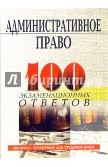 Административное право России: 100 экзаменационных ответов. Экспресс-справочник для студентов вузов