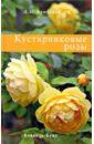 Бумбеева Л.И. Кустарниковые розы