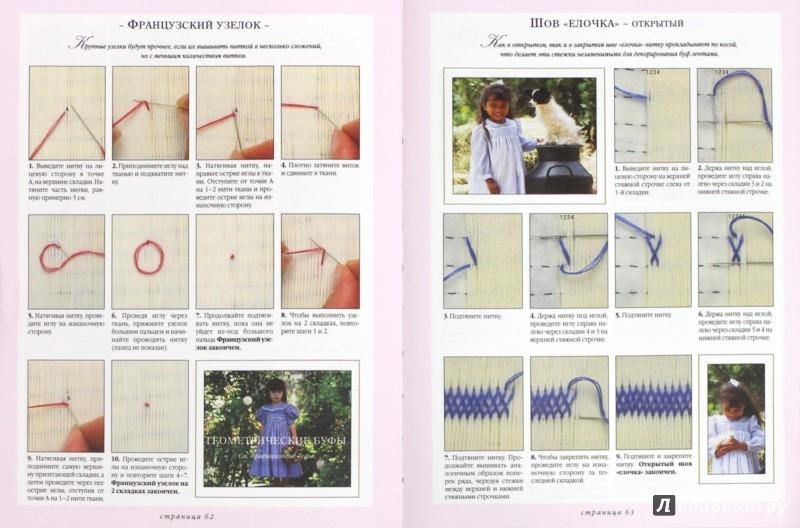 Иллюстрация 1 из 6 для Вышивка для одежды | Лабиринт - книги. Источник: Лабиринт