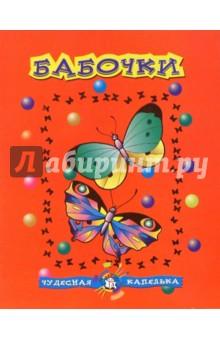 Бабочки. Чудесная капелька