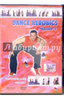 Dance Aerobics. Часть 2 (DVD) Берг Саунд