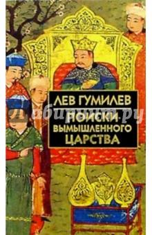 """Поиски вымышленного царства (Легенда о """"государстве пресвитера Иоанна"""")"""